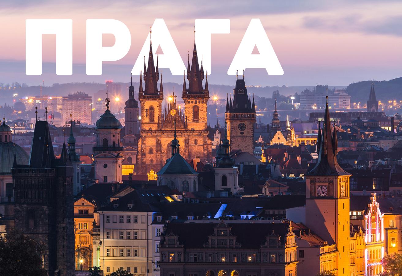 Відкрито продаж квитків до Праги!
